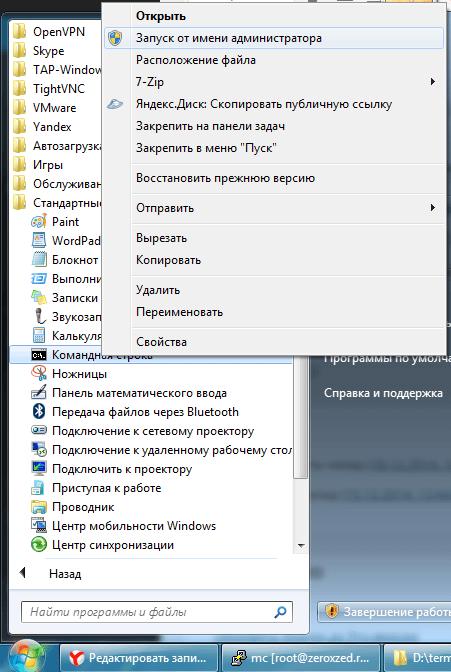 Терминальный сервер на windows 7 sp1, 2 различных способа - Системное администрирование