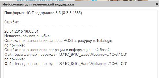 1С Ошибка при выполнении запроса POST к ресурсу /e1cib/login: