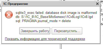 1C ошибка: sqlite3_exec failed: database disk image is malformed