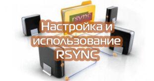 Установка и настройка Rsync
