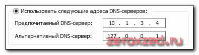 Контроллер домена dns