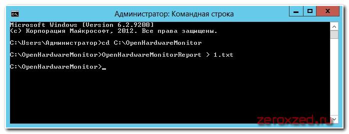 OpenHardwareMonitorReport экспорт данных в файл