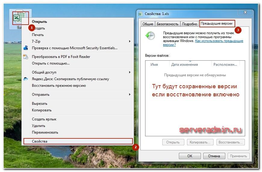vault вирус восстановление файлов