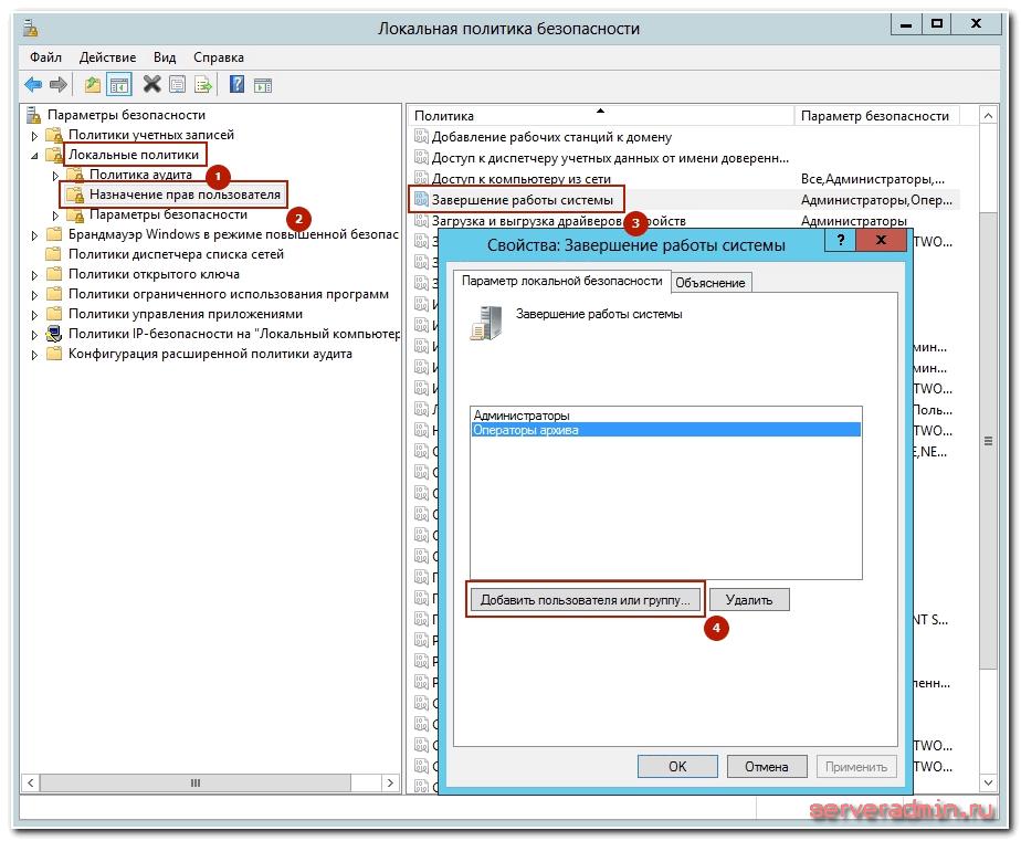 дистанционное завершение работы windows