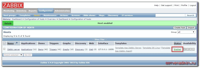 Установка Zabbix agent на CentOS 7