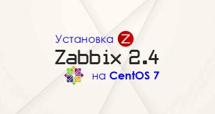 Установка Zabbix на CentOS 7