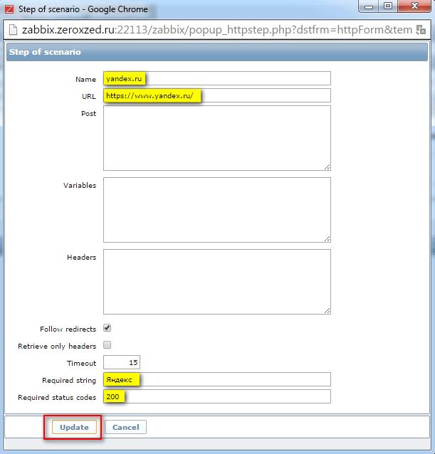 добавление шагов мониторинга сайта