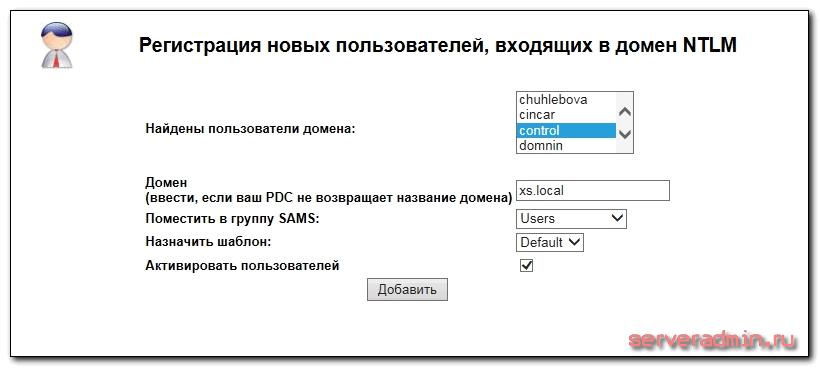 добавление пользователей в sams2