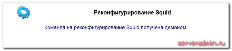 перезапуск squid через web интерфейс sams