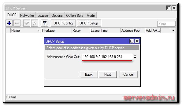 список ip адресов для dhcp