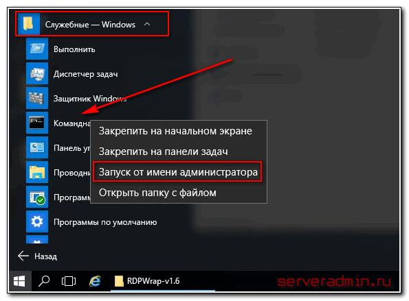 запускаем командную строку в windows 10 с правами администратора