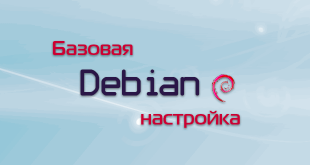 Настройка Debian