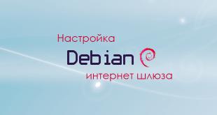 debian-gateway