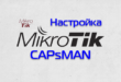 Настройка Capsman в Микротик