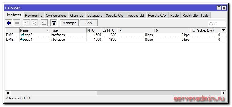 Список интерфейсов