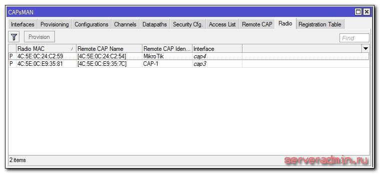 Список подключенных радио интерфейсов