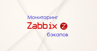 Мониторинг бэкапов в zabbix