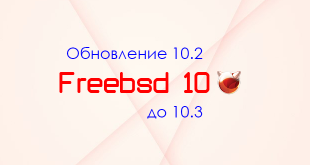 freebsd 10.2 to 10.3