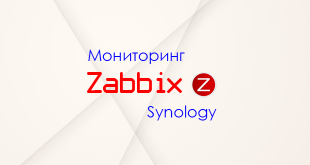 Мониторинг synology в zabbix