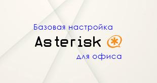 Настройка asterisk