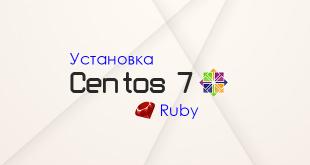 centos-ruby
