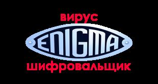 virus-enigma