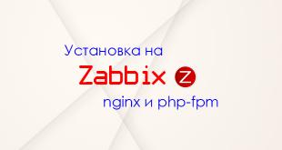 zabbix-nginx-php-fpm