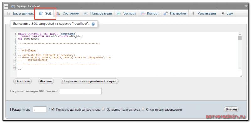 Установить и настроить phpmyadmin на CentOS 7