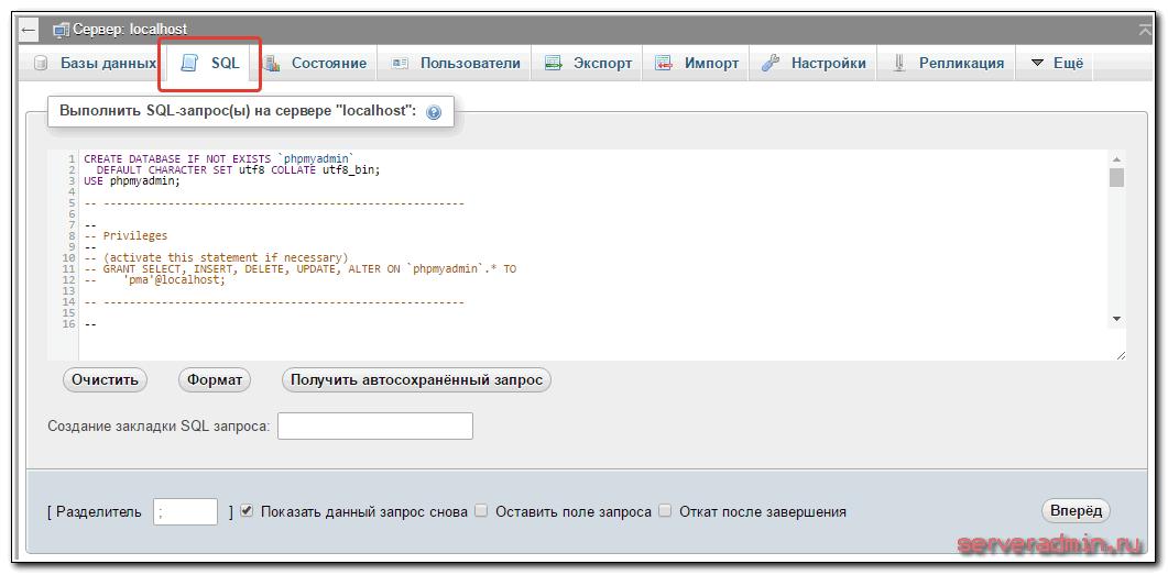 Выполнение sql запроса в phpmyadmin