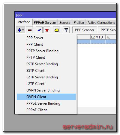 Добавление подключения к openvpn серверу