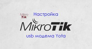 Настройка yota на mikrotik