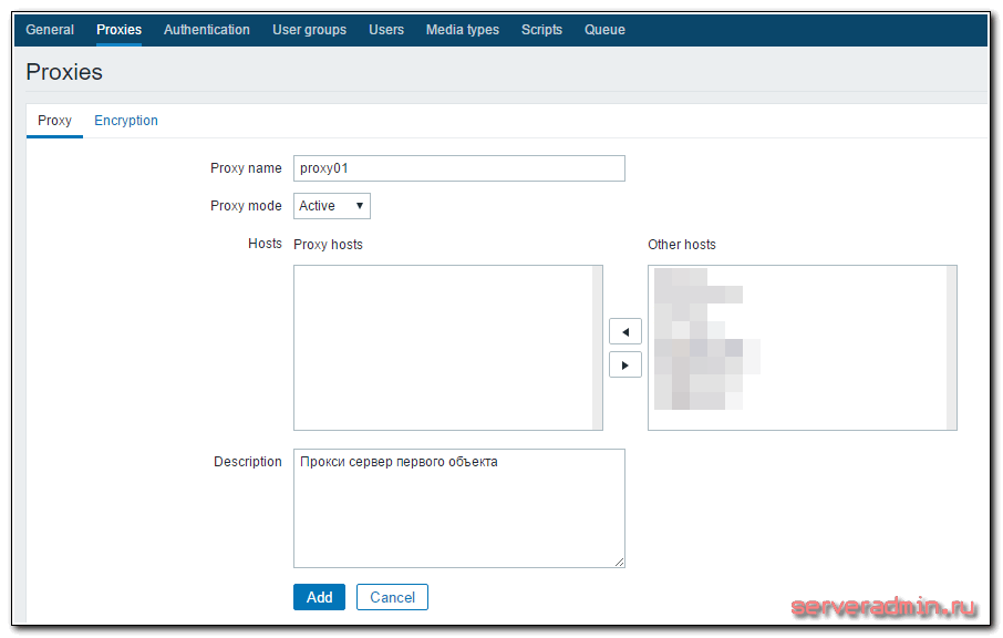 Добавление proxy на сервер