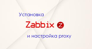 zabbix proxy centos