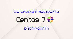 centos phpmyadmin