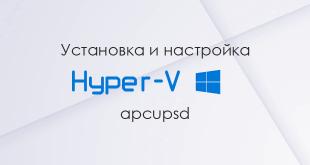 Установка apcupsd на hyperv