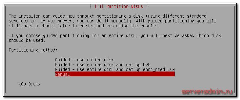 Выбор ручной разметки диска