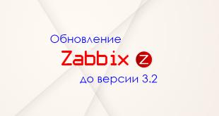 zabbix update 3.2