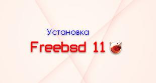 Установка Freebsd 11
