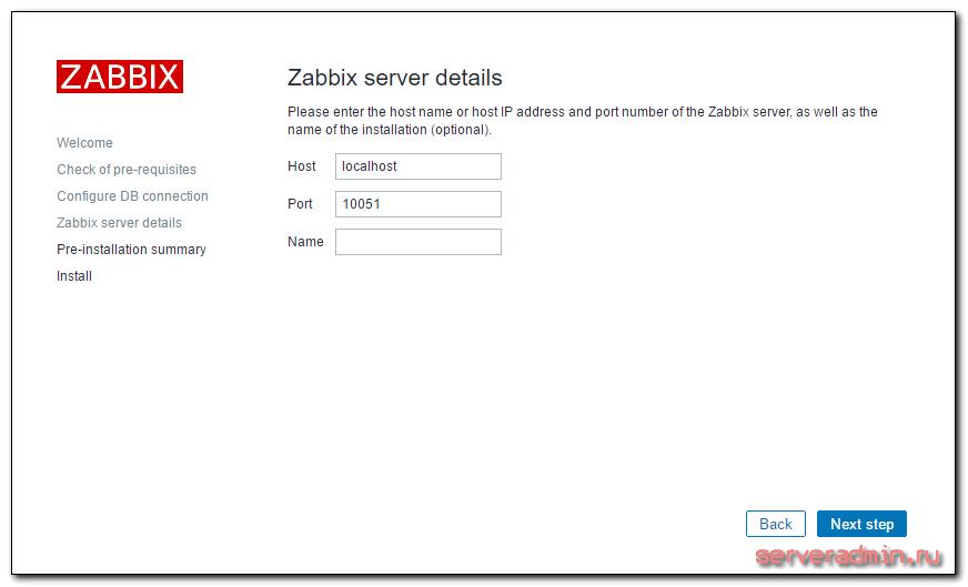 Детали сервера