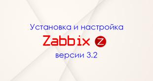zabbix-install-3-2