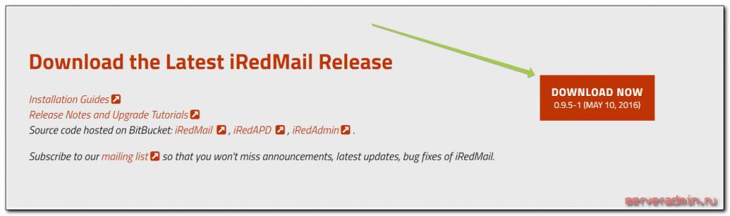 Скачать iredmail