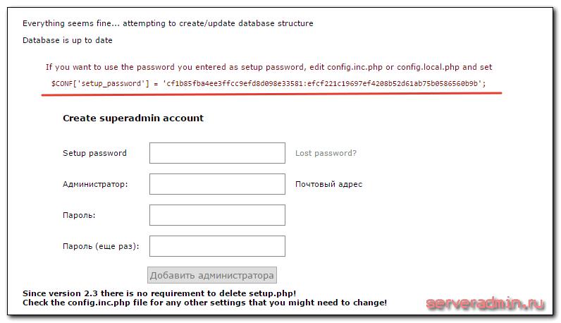 хэш пароля установки