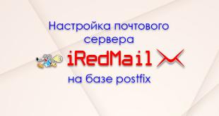 centos-iredmail-postfix
