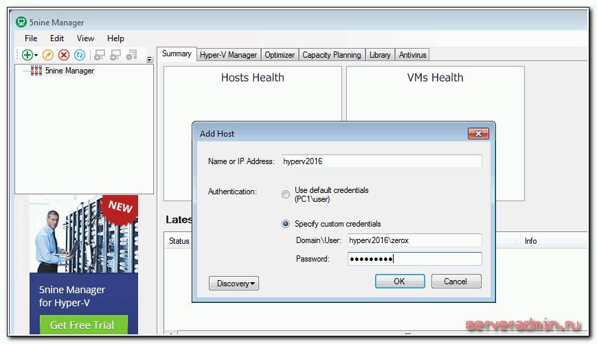 5nine manager добавление сервера