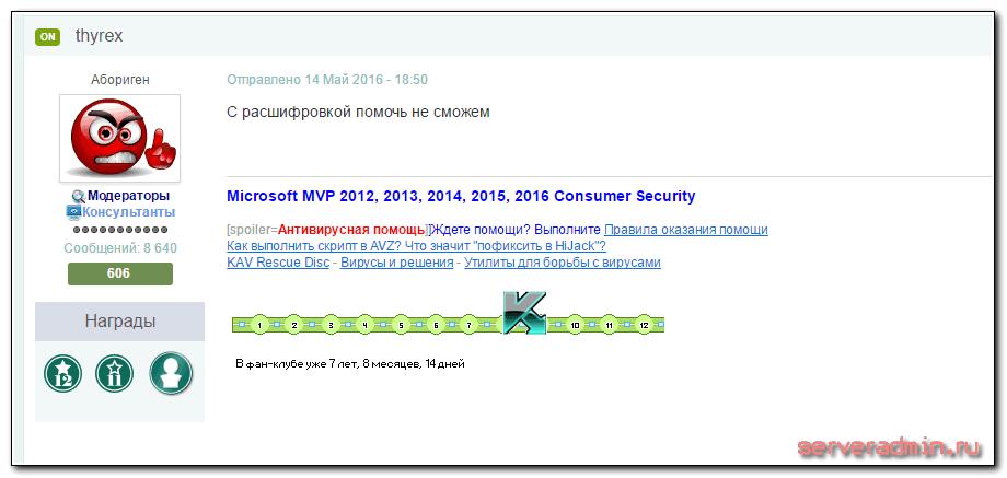 шифровальщик da vinci code kaspersky