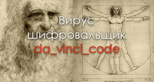 virus-da_vinci_code