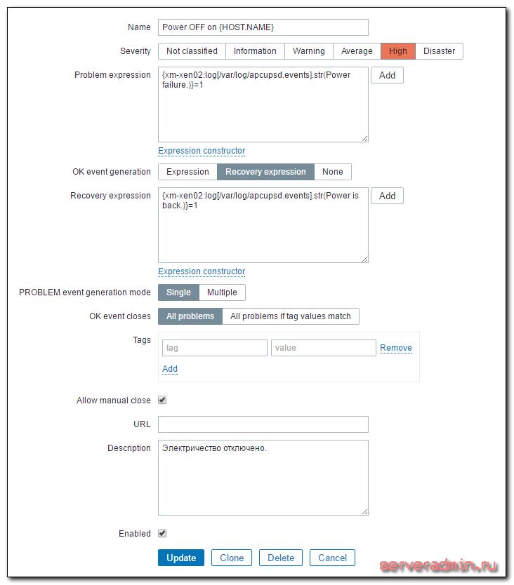 Добавление триггера по событию из лог файла