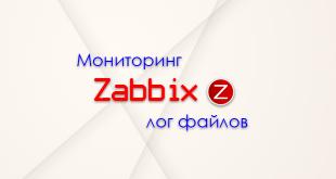 Мониторинг лог файлов в zabbix