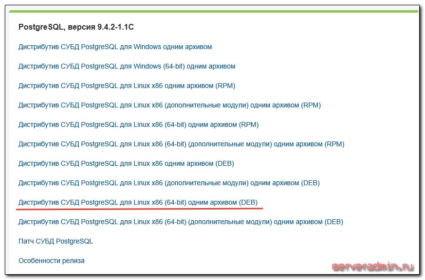 Загрузка дистрибутива PostgreSQL с сайта 1С