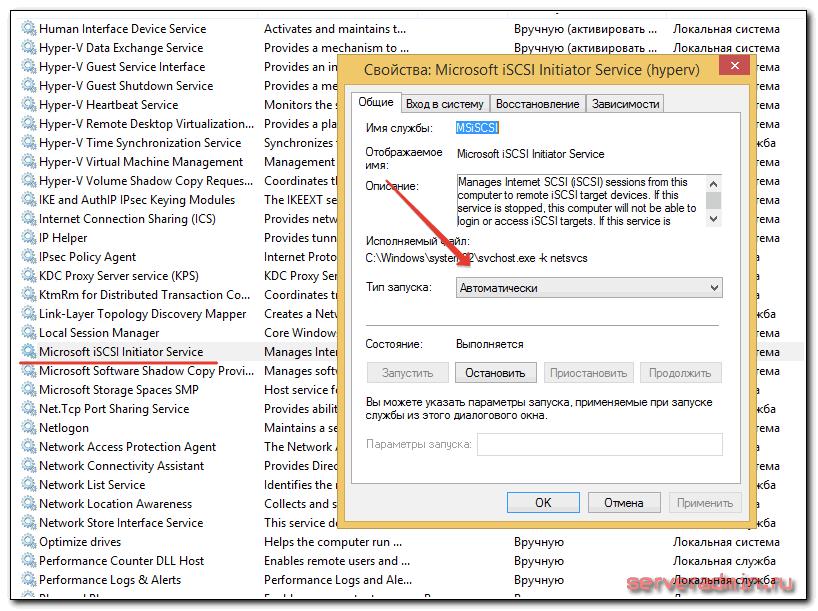 Настройка службы Microsoft iSCSI Initiator Service